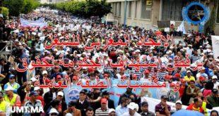 الاتحاد المغربي للشغل يرفض استهداف الحكومة لحقوق ومكتسبات الطبقة العاملة، وتستنكر سياستها في المجال الاجتماعي