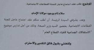 فريق التجمع الدستوري يستدعي على عجل وزير الصحة لمساءلته على الاستقالة الجماعية لأطباء القطاع العام