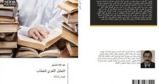"""قراءة في كتاب: """" التحليل اللغوي للخطاب- البنية والدلالة – """" للدكتور عبد الإله كَليل"""