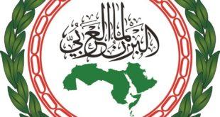 البرلمان العربي يعقد جلسة خاصة لانتخاب رئيس البرلمان العربي ونوابه ورؤساء اللجان