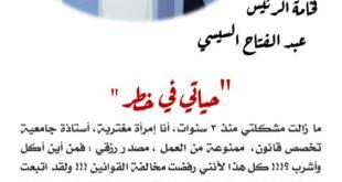 استاذة جامعية مصرية بجامعة الملك عبد العزيز تحت الاقامة الجبرية وتتلقى تهديدات بعد رفضها تسريب الامتحانات وتستغيث بالسيسى. / بيان.