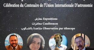 الاتحاد الدولي للفلك يحتفل بالذكرى المئوية