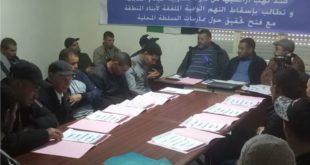 تقرير حول:  انتزاع أراضي الفلاحين بغفساي من طرف المندوبية السامية للمياه والغابات