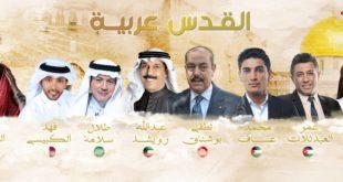 تلفزيون فلسطيني يجمع المشرق والمغرب والشام والخليج في القدس عربية