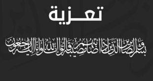 """المجموعة الإعلامية """"إلي ميديا"""" تقدم تعازيها في وفاة زوجة نائب وكيل الملك بوجدة"""