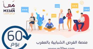 60 يوم على انطلاق أكبر تجمع للفرص الشبابية بالمغرب حصيلة إيجابية في توفير الفرص