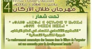 بويزكارن تستعد لافتتاح فعاليات مهرجان ظلال الأركان في نسخته الرابعة