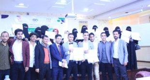اليمن: ندوة علمية تناقش دور الجامعات الخاصة في ريادة الأعمال