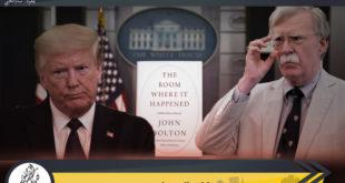 كتاب بولتون ومستقبل ترامب
