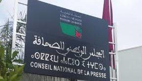 المجلس الوطني للصحافة يستأنف دوارته التكوينية لفائدة مهنيي القطاع (بلاغ)