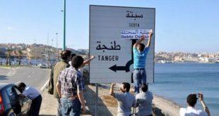 """صحيفة """"الإسبانيول"""": المغرب سيوقف التهريب المعيشي وينهي عملية مرحبا ب""""سبتة"""""""