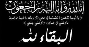 """تعزية في وفاة والد السيد """"عبد المنعم الطياش"""""""