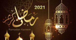الأربعاء المقبل أول أيام شهر رمضان المبارك