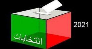 فتح باب القيد وإعادة القيد لتحيين اللوائح الانتخابية 2021