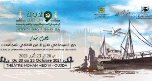 وجدة: تنظيم الدورة التاسعة للمهرجان الدولي للسينما والهجرة